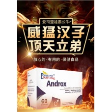 Androx复合胶囊60粒/盒