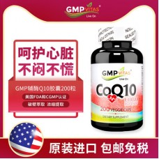 GMP Vitas辅酶Q10 200粒